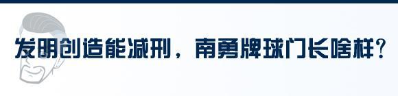 董秋D:还有五年 南勇还能靠啥减刑?