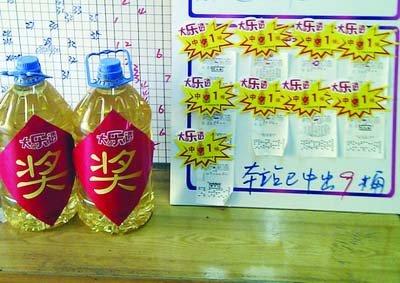 江苏体彩惠民大放送 买大乐透15元可获食用油