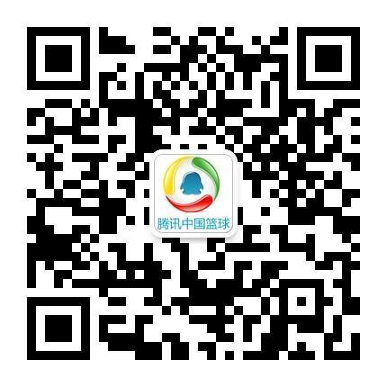 微信扫一扫,畅享中国篮球资讯――腾讯中国篮球公众号:中国篮球