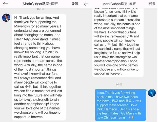 球迷私信库班反被说服:新中文队名将流传后世