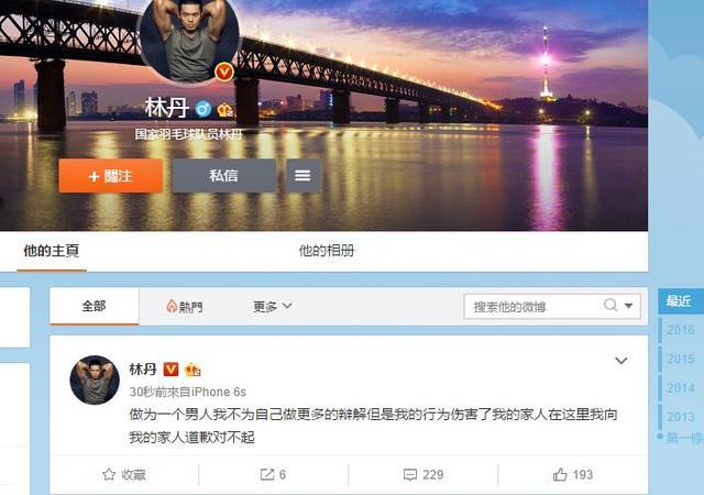 """林丹回应""""出轨事宜"""":不做辩解 行为伤害家人_体育_腾讯网"""