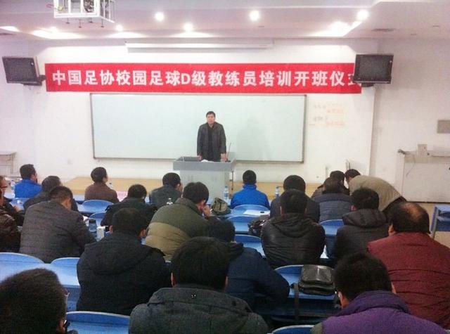郑州开办校园足球培训班 推动后备人才培养