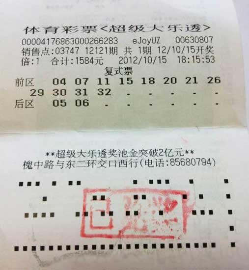 大乐透579万大奖花落河北 彩民火速兑奖(图)