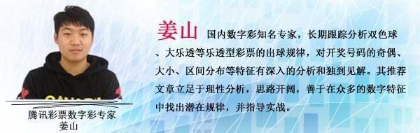 姜山双色球15047期:本期防止全奇组合解冻