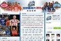 2011-12NBA全明星前瞻