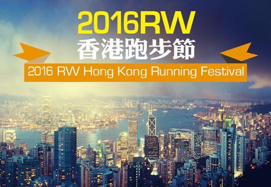 跑步过大年!2016RW香港跑步节大年初四开跑