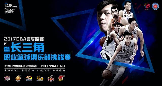 什么是长三角挑战赛? 它填补中国篮球一空白