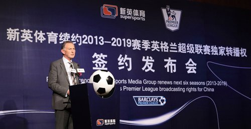 新英体育拥有2013-2019赛季英超的独家转播权