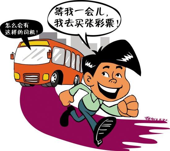 奇葩公交司机现身 半路停车扔下乘客去买彩票