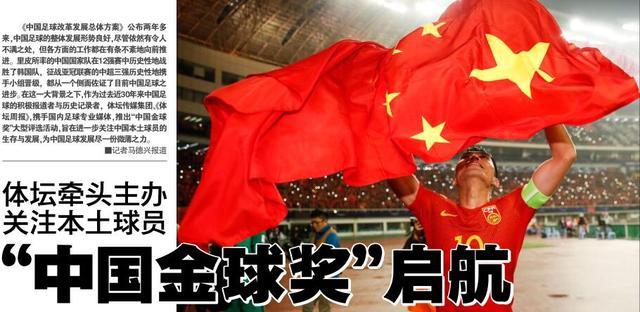 """""""中国金球奖""""启航 体坛牵头主办关注本土球员"""
