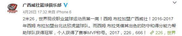 广西男篮正式签下2米26巨汉 被誉为印度姚明