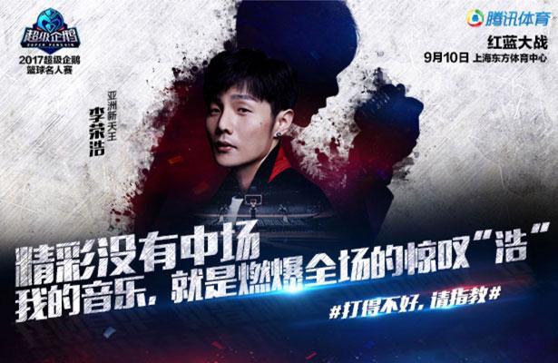 2017超等企鹅篮球名人赛 吴亦凡领衔红蓝大年夜战
