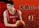 """火箭10-11赛季前瞻:红""""龙""""启航"""