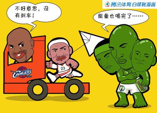 漫画:三巨头能量耗尽 小皇帝乘卡车突出重围