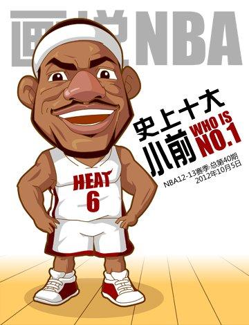 《画说NBA》第四十期
