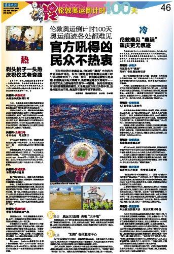 重庆晚报:伦敦奥运不够热