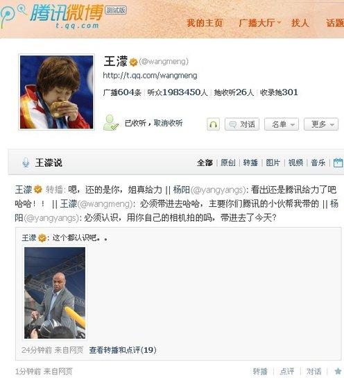 王濛:感谢腾讯网赠票 姚明是我心目中的MVP