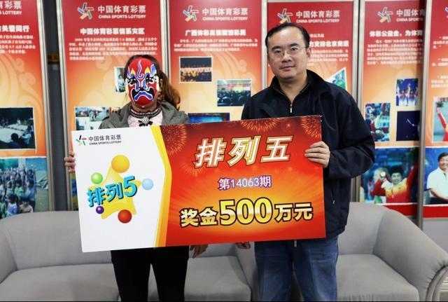 彩民投心水号喜中500万 妻子戴面具代领(图)