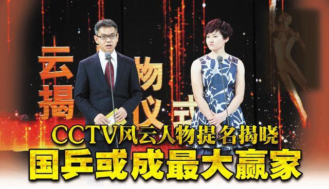CCTV风云人物提名揭晓 国乒或许会成最大赢家