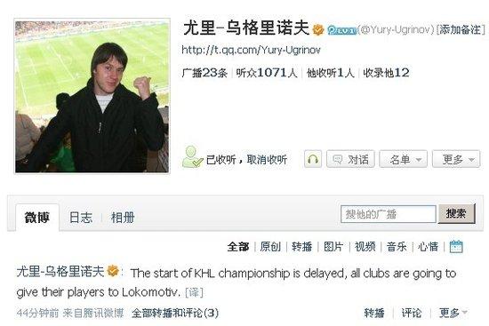 俄记者曝大陆冰球联盟延迟 客场比赛改乘火车