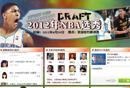 2012年NBA选秀专题