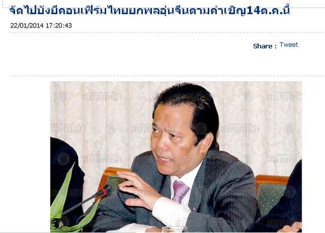 泰国队确认10月访华再战国足 豪言再赢一次!
