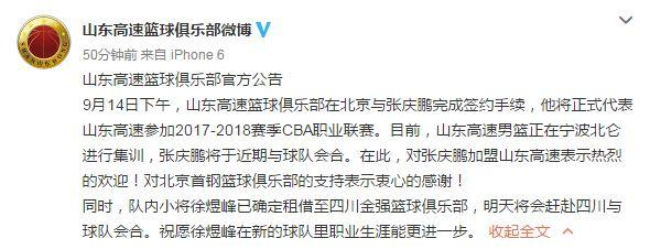 山东就张庆鹏加盟致谢北京 确认小将租借四川