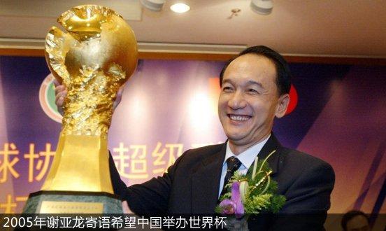谢亚龙曾寄望中国举办世界杯