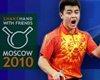 2010莫斯科世乒赛