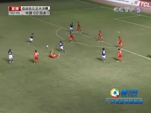 进球视频:女足中日战 日本补射进球1-0领先
