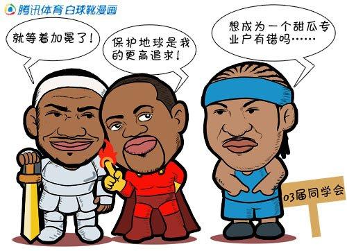 漫画:03三侠同日暗战 韦德皇帝笑吃甜瓜