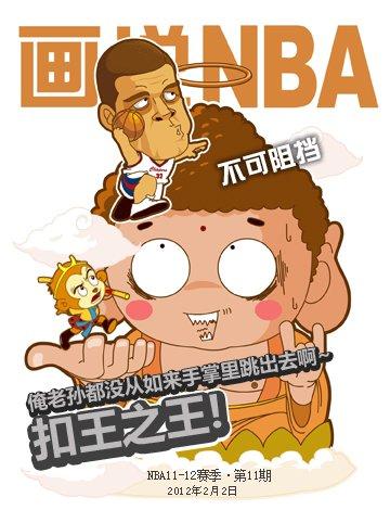 《画说NBA》第十一期:佛祖也颜扣