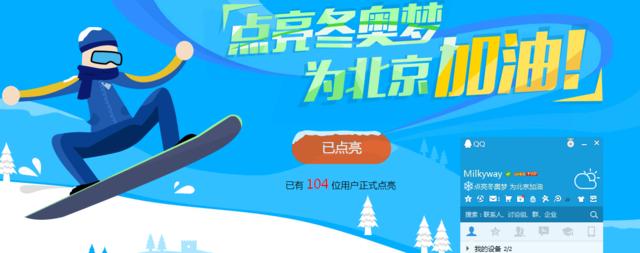 参与点亮QQ申冬奥图标 赢取1万Q币