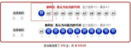 11选5拖胆玩法:命中一个开奖号码也可赚钱