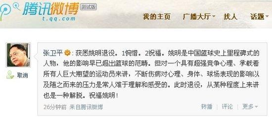 众专家腾讯微博议姚明退役:影响力超越篮球