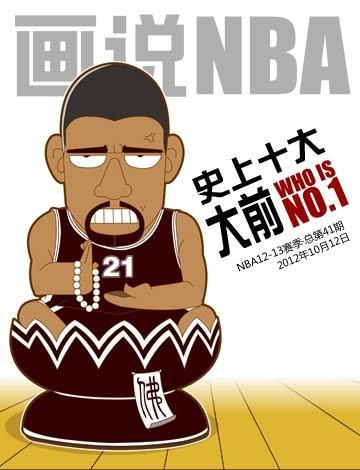 画说NBA第四十一期:史上十大大前锋