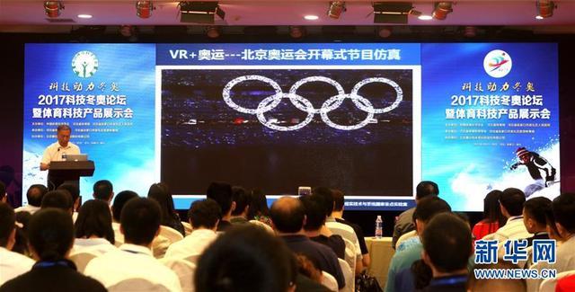 科技冬奥!北京2022年冬奥会筹办引领技术革命