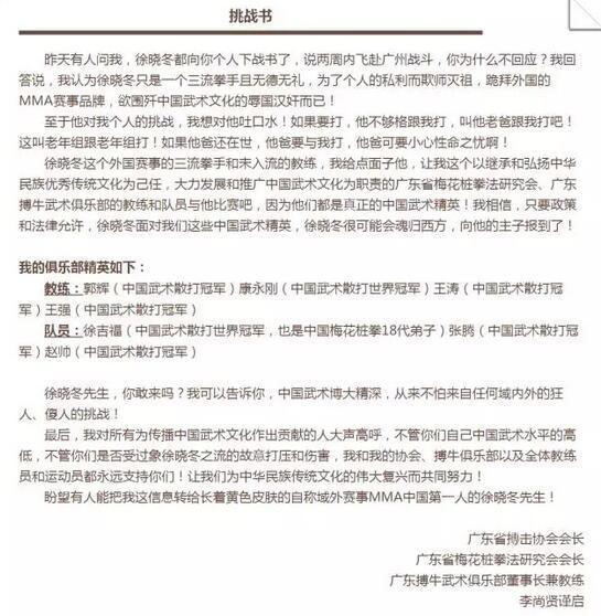 广东武术高手下战书 徐晓冬:输了跪地磕头