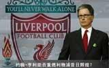 33期 新老板难救利物浦