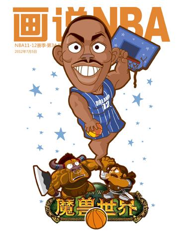 《画说NBA》第三十三期