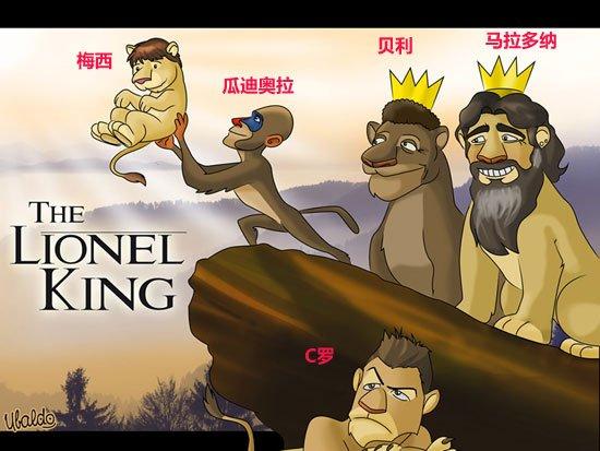 西甲版狮子王爆红 梅西加冕 C罗大反派