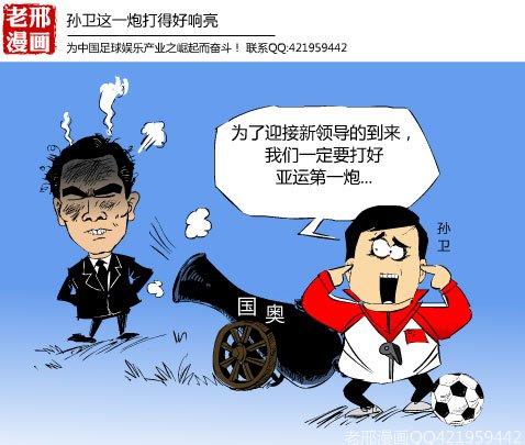 漫画亚运:孙卫一炮轰黑蔡振华的脸