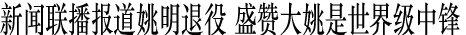 新闻联播报道姚明退役 盛赞大姚是世界级中锋