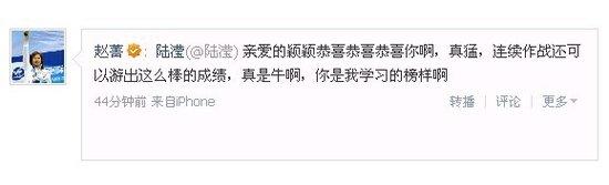 陆滢斩获个人第二冠 赵菁微博称其为学习榜样