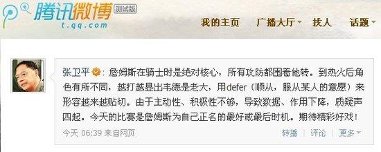 张卫平微博:皇帝第四战消极 他要顺从韦德?
