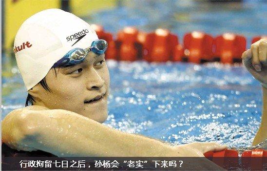 【江湖】五点质疑:谁在惯坏天才孙杨?