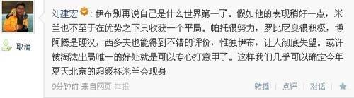 刘建宏微博痛斥伊布无能 米兰必来北京超级杯