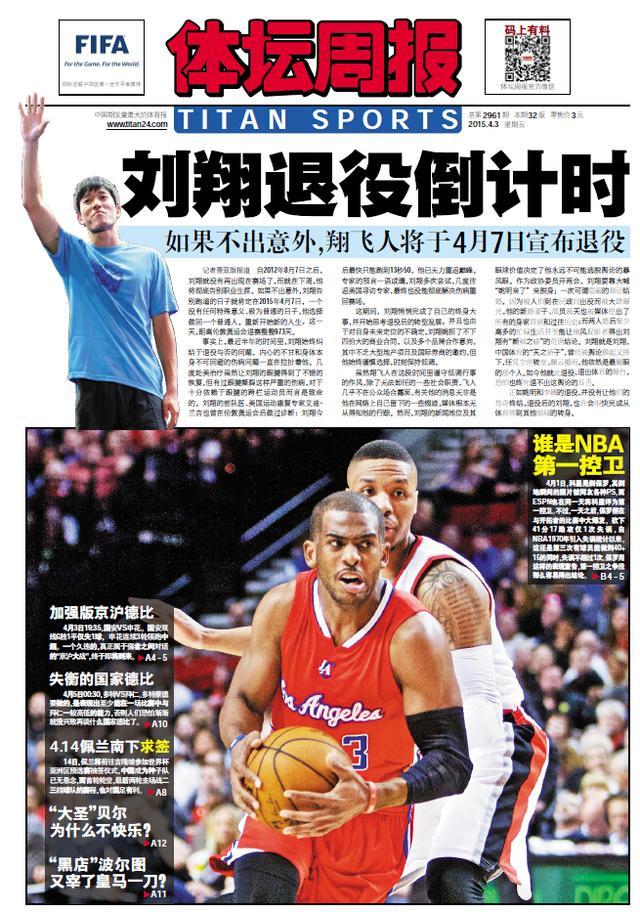 体坛周报:刘翔退役倒计时 将于7日宣布退役