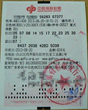 中奖彩票; 双色球第2013097期44011439.