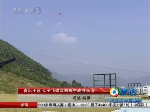 视频:女子飞碟双向魏宁战胜张山